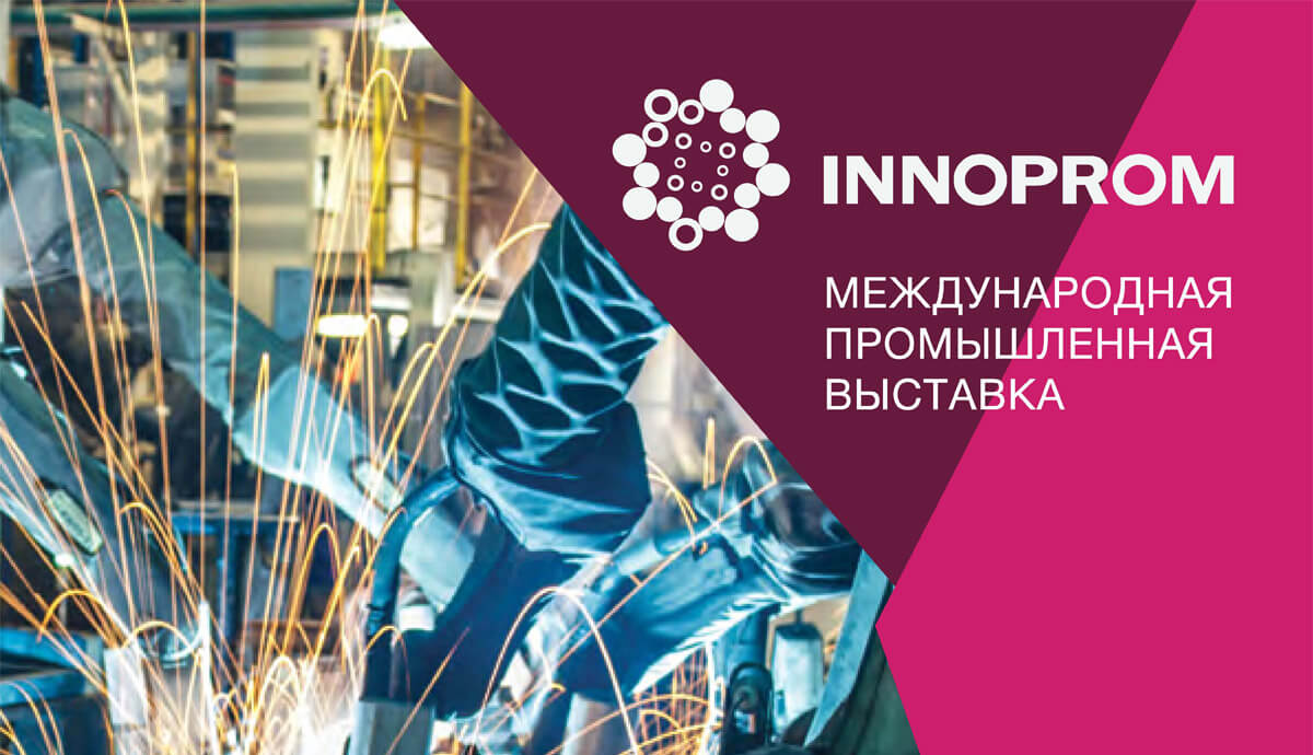 MST Company on Innoprom EXPO 2016