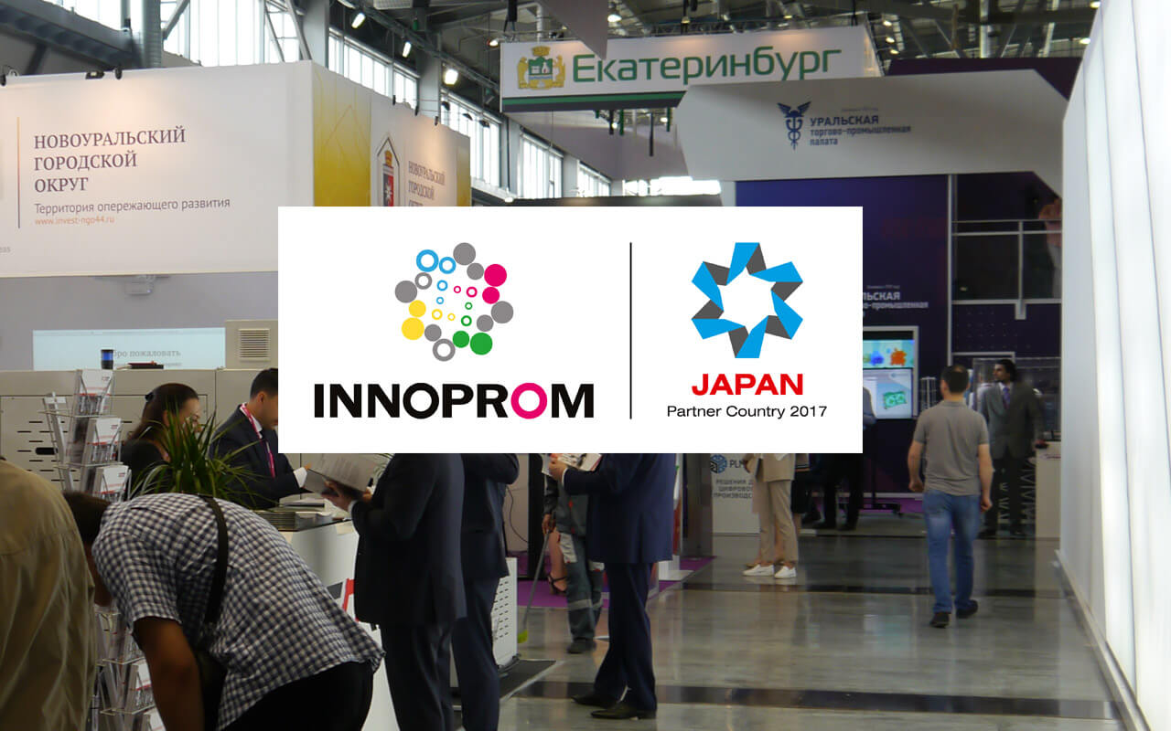 MST Company on INNOPROM 2017